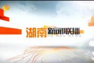 2018年07月03日湖南新闻联播