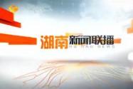 2018年07月04日湖南新闻联播