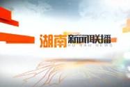2018年07月08日湖南新闻联播