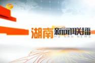 2018年07月12日湖南新闻联播