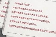 [视频]习近平曾为这座城写下万字长文