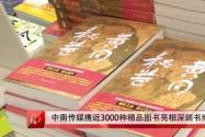 中南传媒携近3000种精品图书亮相深圳书博会