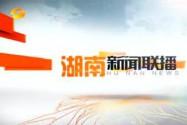 2018年07月21日湖南新闻联播