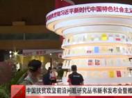 中国扶贫攻坚前沿问题研究丛书新书发布会暨赠书仪式深圳举行