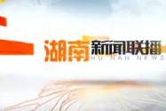 2018年07月23日湖南新闻联播