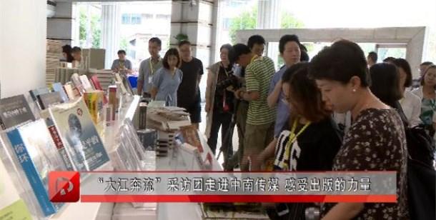 """""""大江奔流""""采访团走进中南传媒 感受出版的力量"""