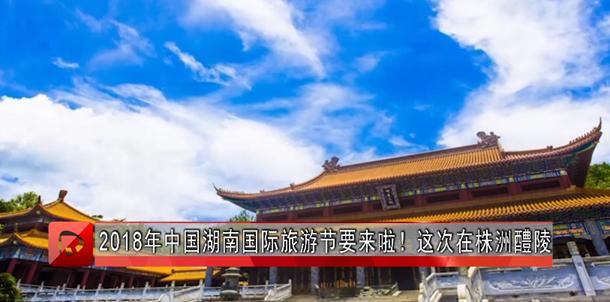 2018年中国湖南国际旅游节要来啦!这次在株洲醴陵