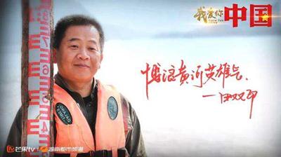 【我爱你,中国】第2集:田双印·搏浪黄河英雄气