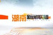 2018年08月10日湖南新闻联播