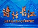 【全程回放】诗话长江——大江奔流主题采访诗歌吟诵会