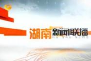 2018年08月22日湖南新闻联播