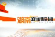 2018年08月26日湖南新闻联播