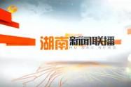 2018年09月3日湖南新闻联播