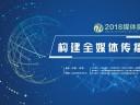 【全程回放】2018媒体融合发展论坛