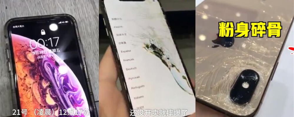 [视频]iPhoneXs Max首碎!还没开售就摔爆