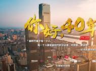 预告|红视频《你好,40年》融媒新闻大片即将上线