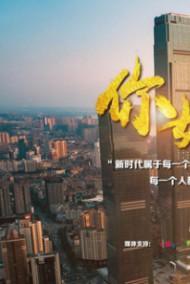 【你好,40年】⑩湖南交水建方联民:逢山开路,遇水架桥