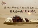 红直播 | 9月28日10时:益阳东部新区文化旅游度假区启动暨天意木国开业仪式