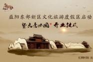 【直播已结束】益阳东部新区文化旅游度假区启动暨天意木国开业仪式