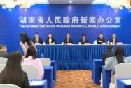 【全程回放】第十四届湘台经贸文化交流合作会新闻发布会