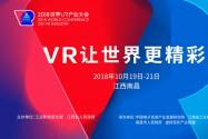 【已结束】红直播丨 2018世界VR产业大会