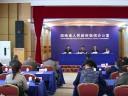 第十六届中国国际农产品交易会暨第二十届中国中部(湖南)农业博览会、全球农业南南合作高层论坛有关情况新闻发布会