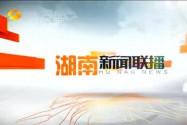 2018年10月28日湖南新闻联播