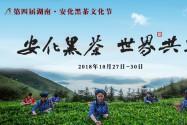 【全程回放】第四届湖南安化·黑茶文化节开幕式