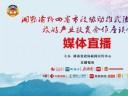 红直播 | 10月31日8时30分:湘鄂渝黔四省市政协助推武陵山片区旅游产业扶贫合作座谈会