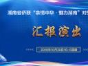 """【全程回放】湖南省侨联""""亲情中华•魅力湖南""""对外文化交流汇报演出"""