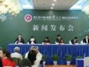 【全程回放】第五届中国(湘潭)齐白石国际文化艺术节新闻发布会
