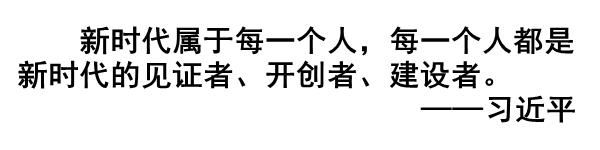 【你好,40年】⑫产业工人张伟华:城市让生活更美好