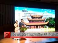 """炎帝陵等10家单位获评""""湖南文化地标"""""""