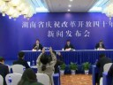 【全程回放】湖南省庆祝改革开放四十年系列新闻发布会:改革开放40年来全省农业农村改革发展成就
