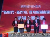 湖南省科协举办演讲大赛  激励科协系统奋发作为