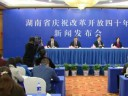 【全程回放】湖南省庆祝改革开放四十年新闻发布会:改革开放40年来全省教育改革发展成就