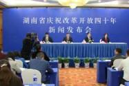 【全程回放】湖南省庆祝改革开放四十年系列新闻发布会:全省教育改革发展成就