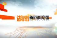 2018年11月13日湖南新闻联播