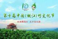 【直播已结束】 11月15日 9:28—10:28 第十届中国竹文化节开幕式
