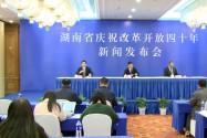 【全程回放】湖南省庆祝改革开放四十年系列新闻发布会:全省生态环境保护工作成就