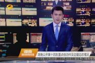2018年11月23日湖南新闻联播