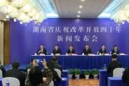 【全程回放】湖南省庆祝改革开放四十年系列新闻发布会:法治湖南、平安湖南建设发展成就