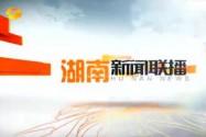 2018年12月02日湖南新闻联播