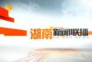 2018年12月14日湖南新闻联播