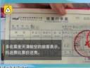 [视频]天津航空特价票200元 托运费却860元