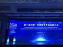 【全程回放】第一届中国-非洲经贸博览会推介会