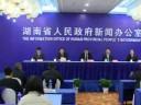 【全程回放】解读《湖南省创新型省份建设实施方案》新闻发布会