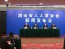 【全程回放】《湖南省高新技术发展条例》专题新闻发布会