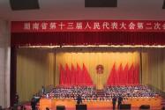 快讯:湖南省十三届人大二次会议开幕 红网全程直播