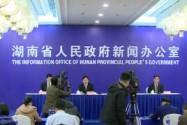 【全程回放】解读《湖南省党政领导干部安全生产责任制实施细则》新闻发布会